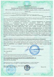 Декларація про відповідність продукції